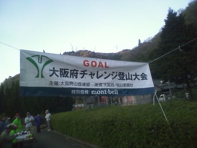 大阪チャレンジ登山2009