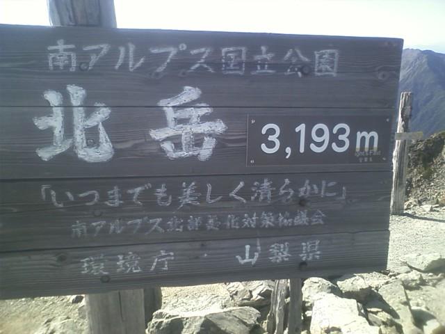 秋晴れの白峰三山縦走(1)