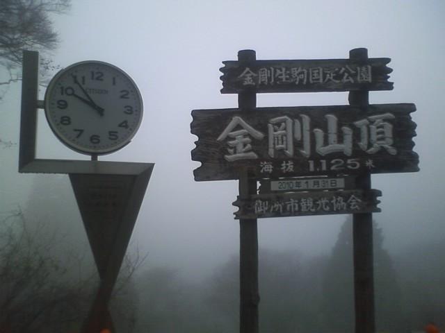 霧の金剛山