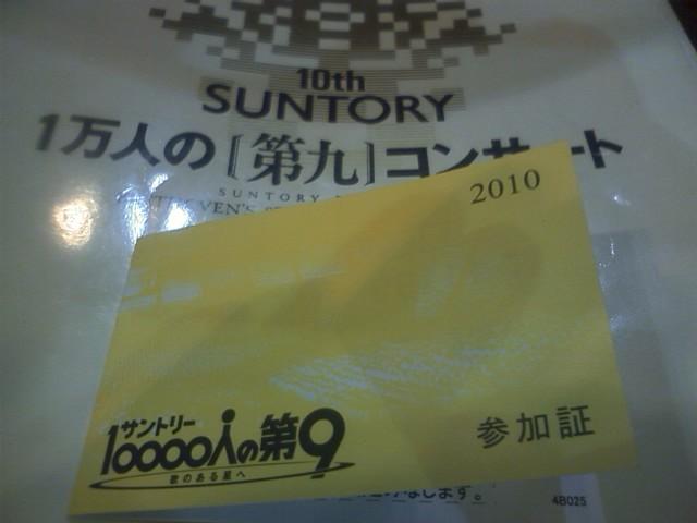 一万人の第九 2010 (レッスン1)