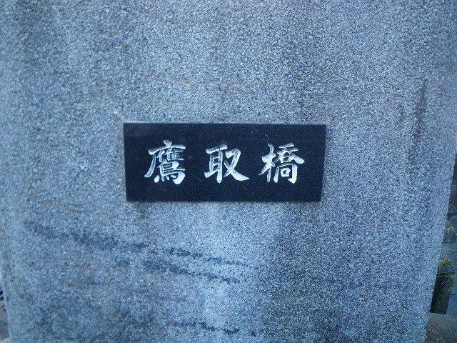 六甲に架かる橋2(妙法寺からガーデンテラス)