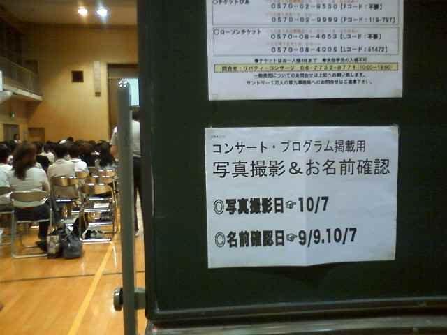 一万人の第九 2010 (レッスン3)