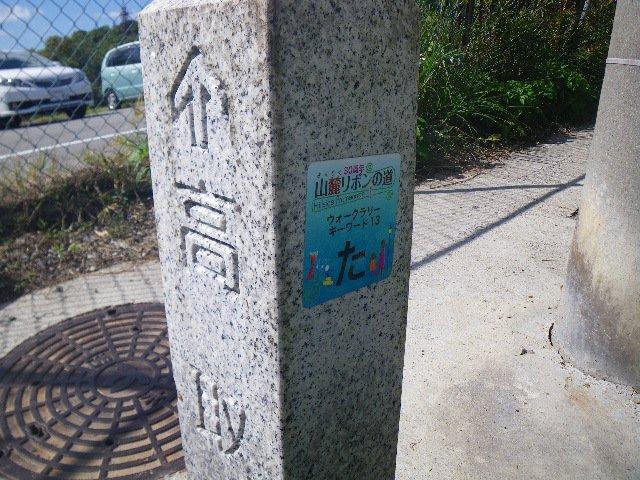 山麓リボンの道−4(神鉄長田から妙法寺川まで)