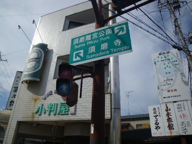 山麓リボンの道−4(大手公園からJR須磨駅まで)