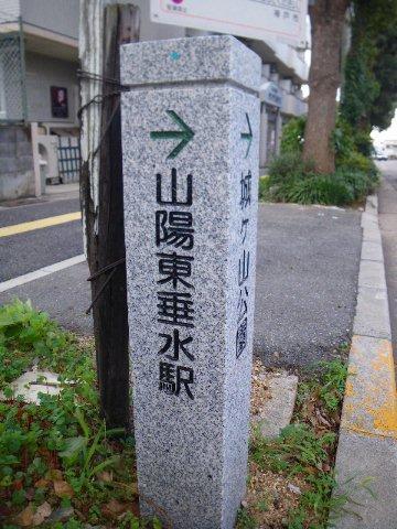 山麓リボンの道−5(JR塩屋駅から東垂水まで)