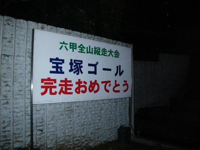 六甲全山縦走大会 2010
