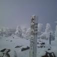 北横岳の大晦日 2010