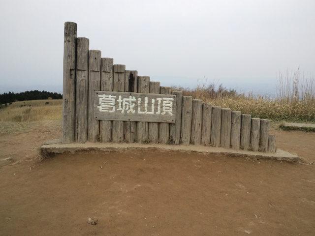 春の山旅GW2011(3) 葛城山北尾根コース