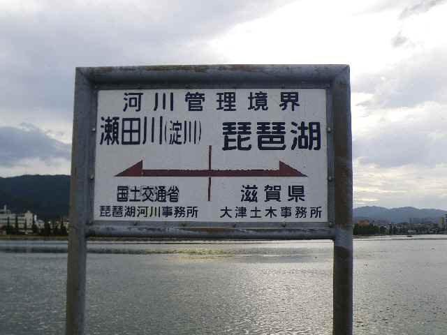 湖の道−4(琵琶湖大橋から石山まで)