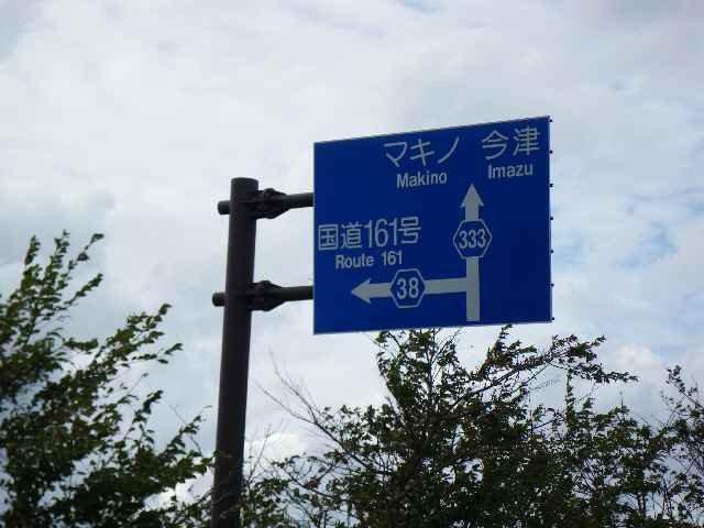 湖の道−6(高島から今津まで)