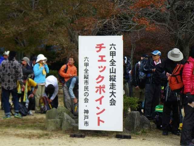 六甲全山縦走会 2011(見学)