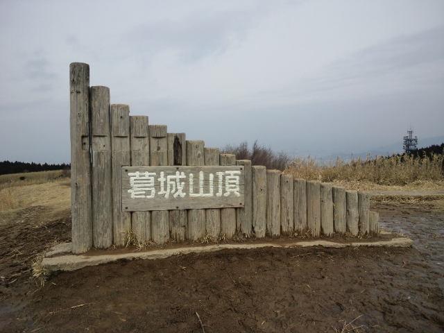 早春の葛城山 2012