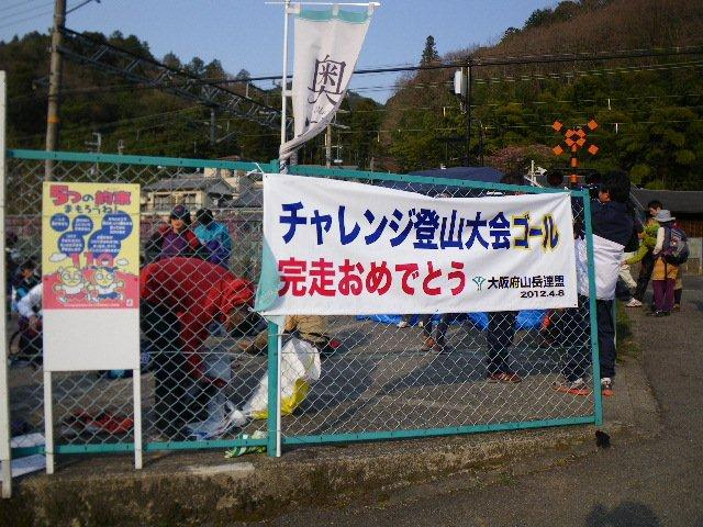 春の大阪チャレンジ登山 2012