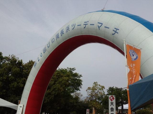 長浜ツーデーマーチ