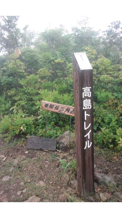 高島(1)愛発越から黒河峠