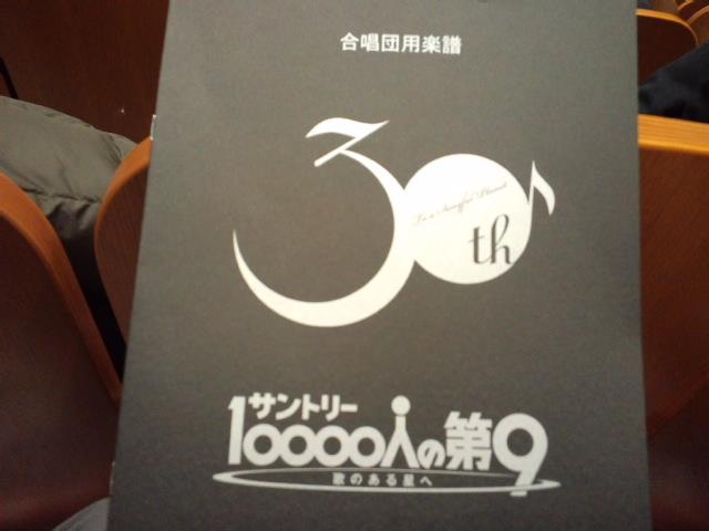 10000人の第九 2012(6)