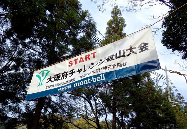 春の大阪チャレンジ登山 2013