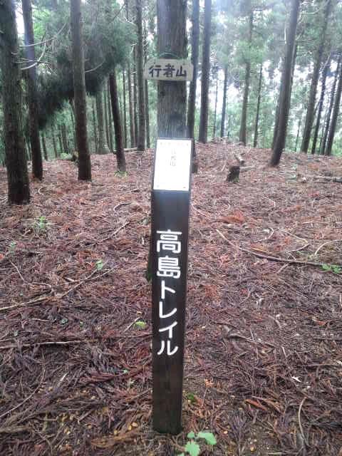 高島トレイル (7)(くつきの森から行者山、駒ケ岳南尾根)