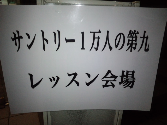 10000人の第九 2014 (1)