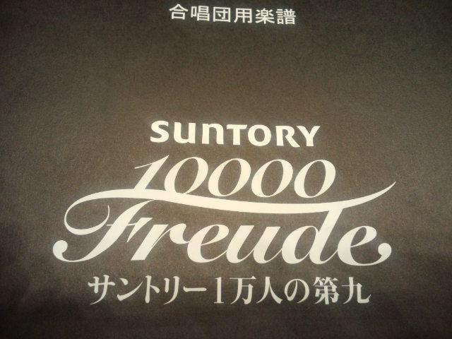 10000人の第九 2014(4)