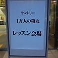 10000人の第九 2012(1)